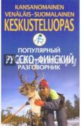 Популярный русско-финский разговорник ISBN 978-5-227-02032-1,...