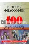 История философии. 100 экзаменационных ответов ISBN 978-5-222-16058-9.