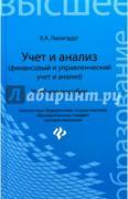 Леонгардт Валерия Анатольевна. Учет и анализ (финансовый и...