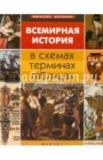 Губина С. Л. Всемирная история в схемах, терминах, таблицах ISBN...