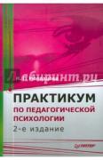 Молодцова Наталья Геннадьевна. Практикум по педагогической психологии...