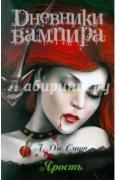 Смит Лиза Джейн. Дневники вампира. Ярость ISBN 978-5-17-072712-4.