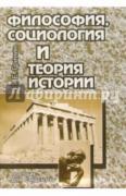 Гринин Л. Е. Философия, социология и теория истории. Пособие для...