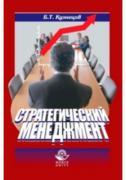 Кузнецов Б. Т. Стратегический менеджмент ISBN 9785238012094.
