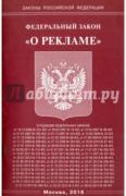 """Федеральный Закон """"О рекламе"""" ISBN 978-5-370-03943-0,..."""