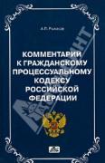 Рыжаков Александр Петрович. Комментарии к Гражданскому Процессуальному...