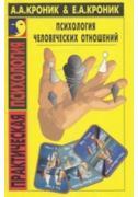 Кроник А. А., Кроник Е. А. Психология человеческих отношений ISBN...