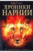 Льюис Клайв Стейплз. Хроники Нарнии ISBN 978-5-699-44894-4.