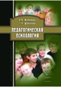 Шабанова Т. Л., Фоминова А. Н. Педагогическая психология ISBN...
