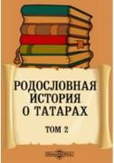 Абу-л-Гази-хан. Родословная история о татарах ISBN 9785446072231.