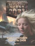 Гребенщиков А.А. Метро 2033: Обитель снов ISBN 978-5-17-078010-5.