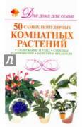 Якушева Маргарита Никитьевна. 50 самых популярных комнатных растений...