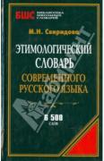 Этимологический словарь современного русского языка ISBN...
