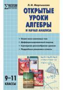 Мартышова Л. И., Власюк А. Открытые уроки алгебры и начал...