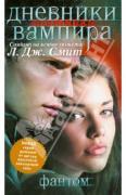 Смит Лиза Джейн. Дневники вампира. Охотники. Книга 1. Фантом ISBN...