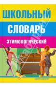 Школьный этимологический словарь ISBN 978-5-227-03780-0.