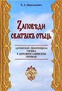 Максимович К.А. Заповеди святых отцов: Латинский пенитенциал VIII в. в...