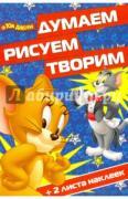 Том и Джерри. Думаем, рисуем, творим (№1607) ISBN 978-5-4471-2990-3.