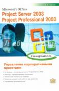 Гультяев Алексей Константинович. Microsoft Office. Project Server...