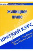 Краткий курс по жилищному праву. Учебное пособие ISBN...