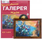 """Журнал """"Художественная галерея"""" №75"""