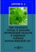 Аврорин Н. А. Чем озеленять города и поселки Мурманской области и...