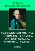Голицын Н. Н. Родословная роспись потомства Гедимина (от князя Михаила...