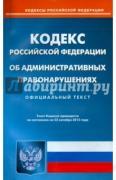 Кодекс Российской Федерации об административных правонарушениях по...