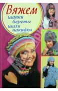 Вяжем шапки, береты, шали, накидки ISBN 978-5-9910-2125-8.