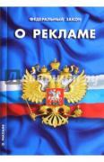 """Федеральный закон """"О рекламе"""" ISBN 978-5-4374-0685-4."""