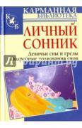 Личный сонник. Девичьи сны и грезы. Подробные толкования снов ISBN...