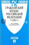 Гражданский кодекс РФ на 01.02.15 (4 части) ISBN 978-5-392-18203-9.