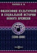 Кареев Н. И. Философия культурной и социальной истории нового времени...