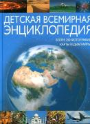 Заяц Т.А. Детская всемирная энциклопедия ISBN 978-966-312-890-0.