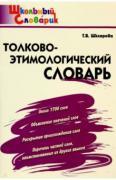 Шклярова Татьяна Васильевна. Толково-этимологический словарь....