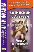 Апулей. Латинский с Апулеем. Амур и Психея ISBN 978-5-7873-1064-1.
