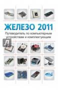 Прокди Р. Г., Казимов В. В., Коттер И. В. Железо 2011. Путеводитель по...