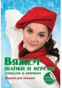 Каминская Е. А. Вяжем шапки и береты спицами и крючком ISBN...