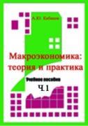 Кабанов А. Ю. Макроэкономика: теория и практика: экономическое...