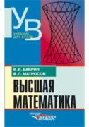 Баврин И. И., Матросов В. Л. Высшая математика ISBN 5691012231.