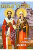 Святые священномученик Киприан и мученица Иустина. Житие, служба,...