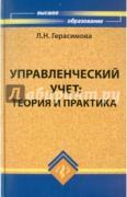 Герасимова Лариса Николаевна. Управленческий учет: теория и практика...