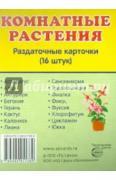 """Раздаточные карточки """"Комнатные растения"""" 63x87 мм. ISBN..."""