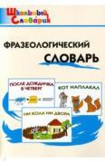Рогалева Елена Ивановна, Никитина Татьяна Геннадьевна....