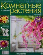 """Журнал """"Комнатные и садовые растения. От А до Я"""" №54"""