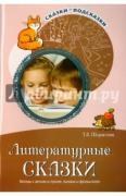 Шорыгина Татьяна Андреевна. Литературные сказки. Беседы с детьми о...