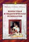 Гамезо М. В., Петрова Е. А., Орлова Л. М. Возрастная и педагогическая...