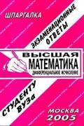 Высшая математика. Дифференциальное исчисление ISBN 978-5-9919-0149-9.