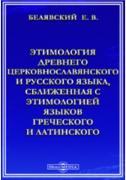 Белявский Е. В. Этимология древнего церковнославянского и русского...