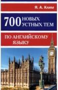 Клим Яна Алексеевна. 700 новых устных тем по английскому языку ISBN...